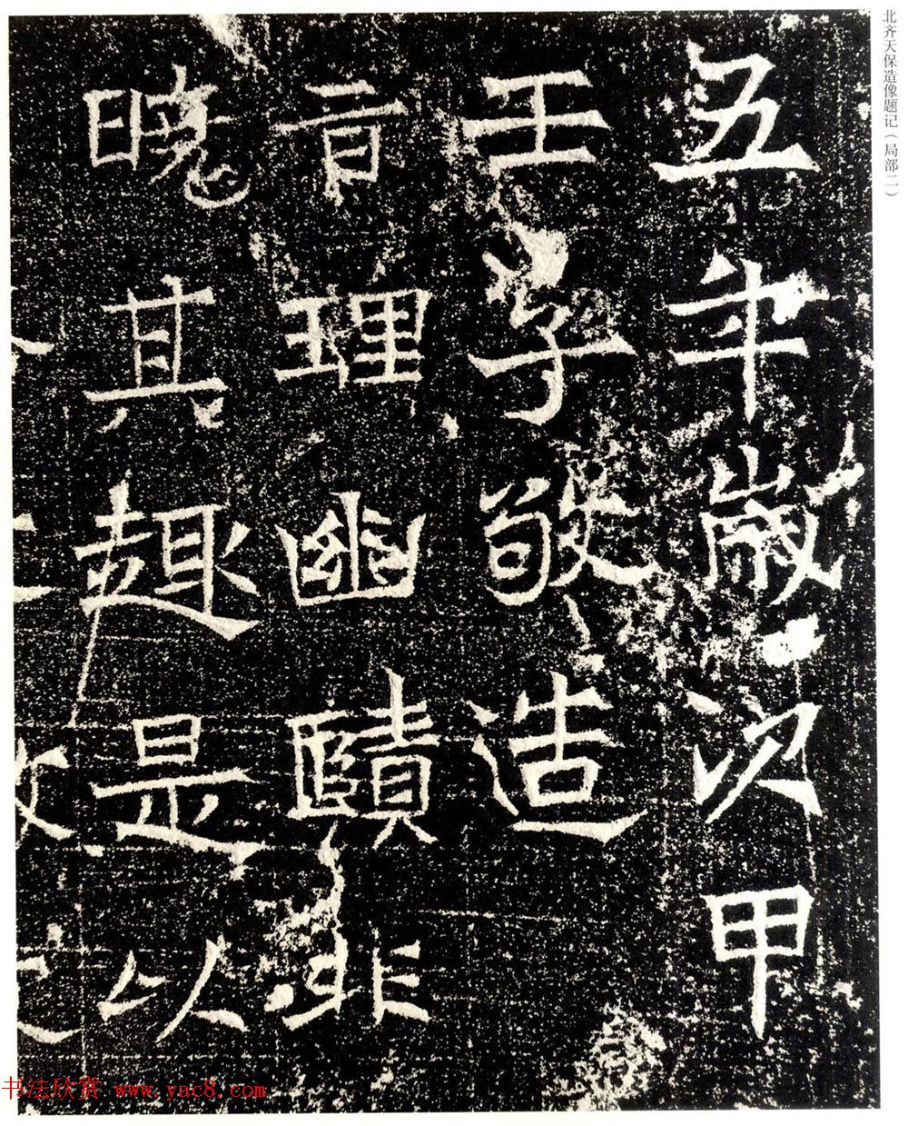 北齐天保五年造像题记原石拓本
