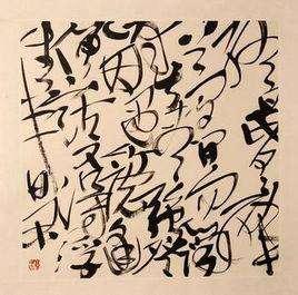 中国现代书法流派及其基础性理论分析之一