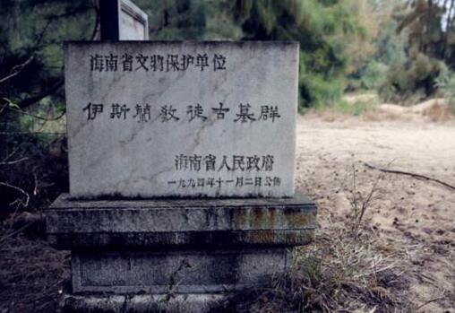 [三亚]藤桥墓群申报海上丝绸之路文化遗产保护点