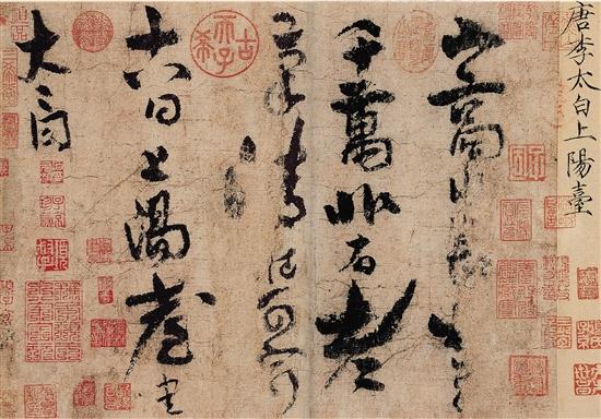 """""""张伯驹先生诞辰120周年纪念展""""亮相武英殿"""