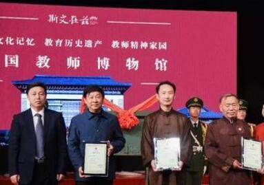 曲师大部分代表向中国教师博物馆捐赠首批文物