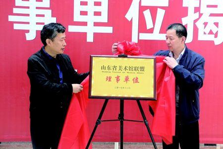 菏泽美术馆成省美术馆联盟理事单位