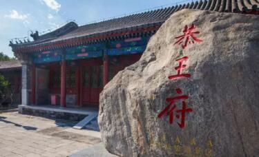 北京恭王府博物馆因施工改造闭馆至5月10日