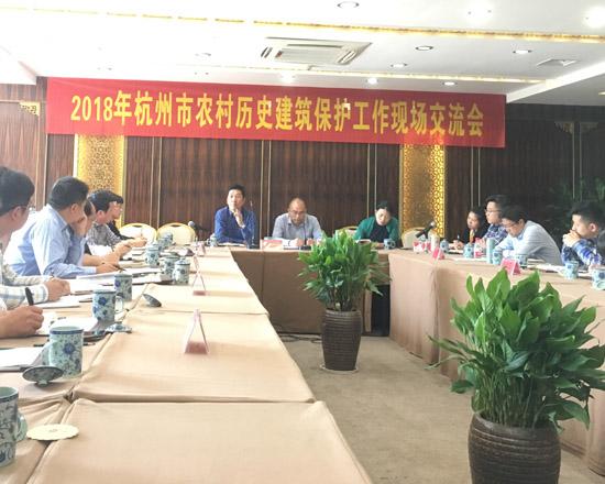 杭州市农村历史建筑保护工作现场会在建德召开