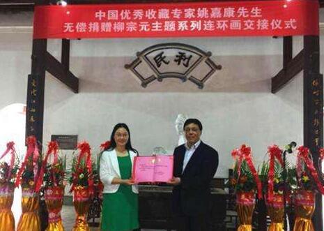 收藏家捐赠柳宗元历史连环画册