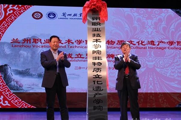 """甘肃省首家""""非物质文化遗产学院""""成立"""