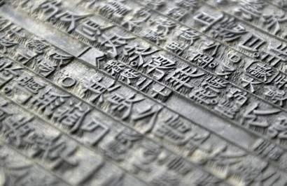 看看古代雕版刻印的书籍是啥样