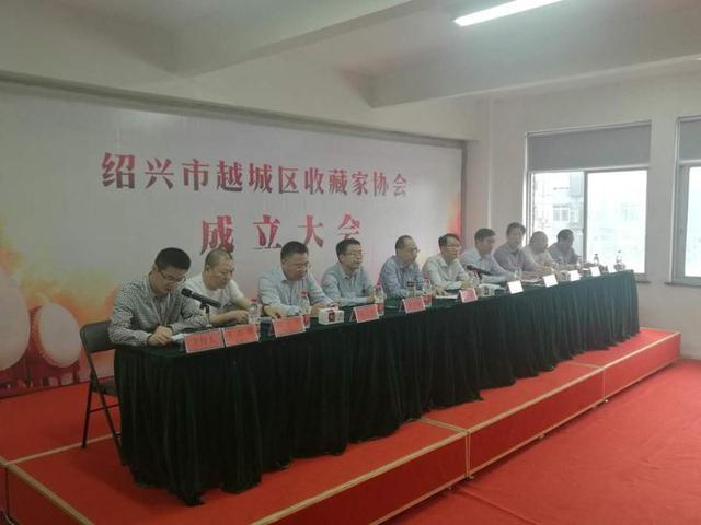 组织收藏研究 传承优秀文化 绍兴越城收藏家协会成立