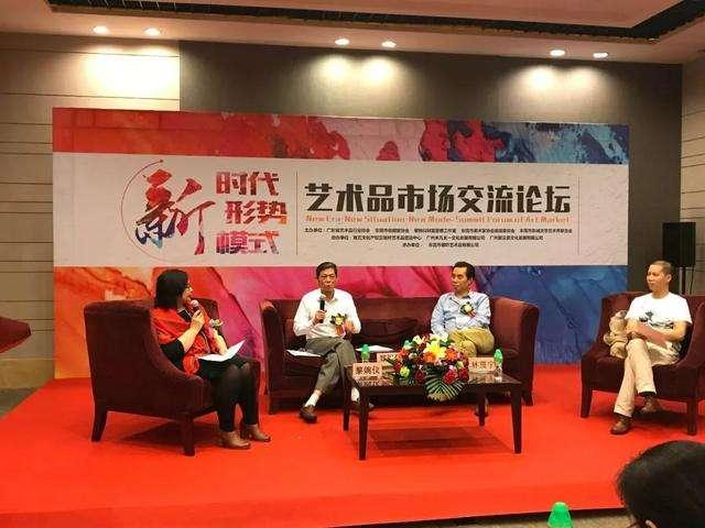 艺术品市场交流论坛在东莞举办