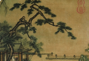 """明月松间照:中国古代绘画中的""""松"""""""