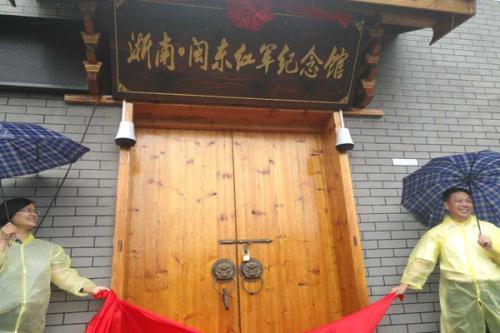 景宁浙南闽东红军纪念馆人气旺 红色引擎助力乡村振兴