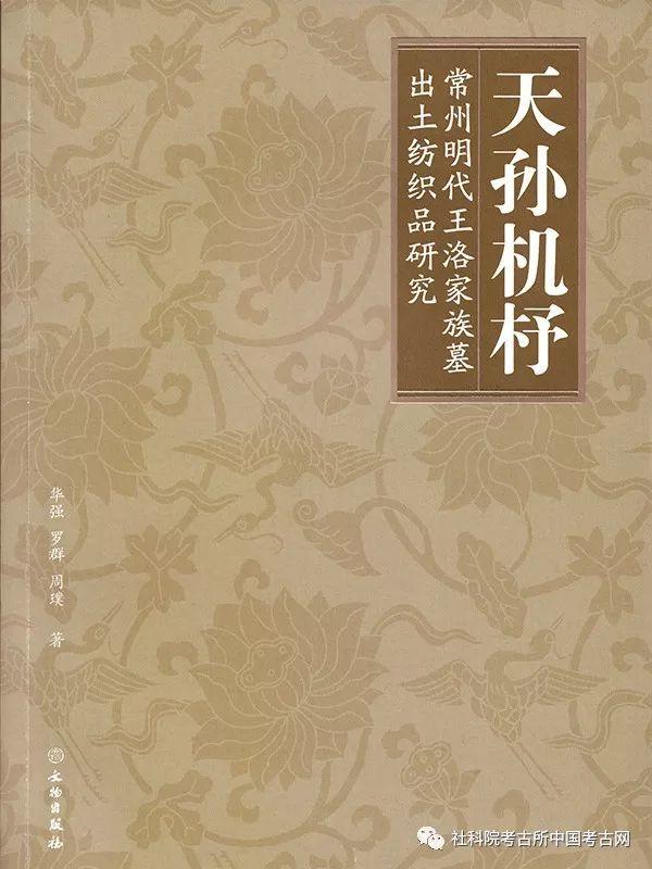 天孙机杼——常州明代王洛家族墓出土纺织品研究