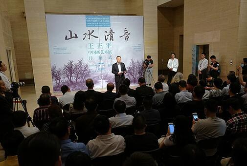 山水清音——王正平中国画艺术展在中国美术馆开幕