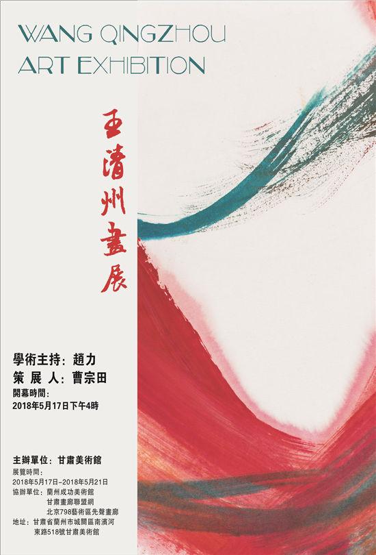 王清州画展将在甘肃美术馆举办