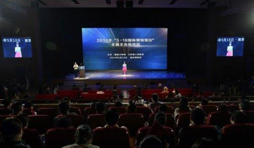 国际博物馆馆长论坛将于25日在南京召开