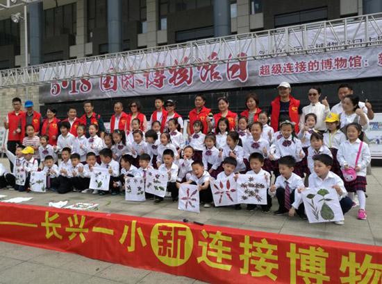 长兴县举办国际博物馆日主题宣传系列活动