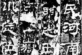 碑帖鉴赏——汉代隶书