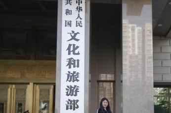 文化和旅游部认定国家级非遗代表性项目代表性传承人