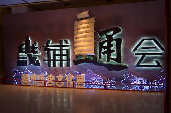 """首博169件展品呈现""""畿辅通会""""与变迁"""