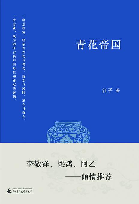 江子《青花帝国》:走访瓷器故乡景德镇 揭开青花背后历史面纱