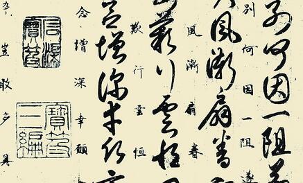 从《唐人月仪帖》看钤印如何为书法作品锦上添花