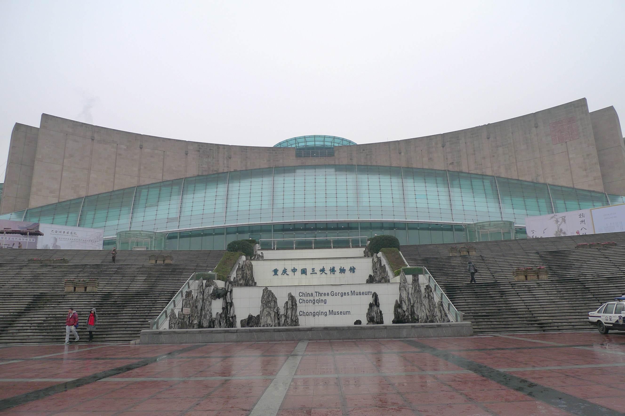 三峡博物馆设立国家文物进出境审核重庆管理处