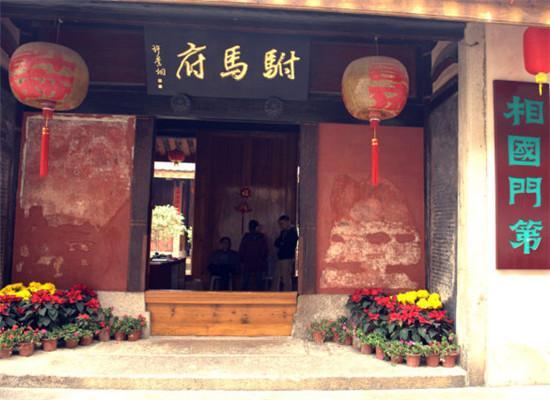 許駙馬府:府第式民居的最早形制