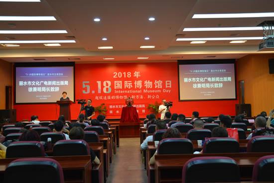 """丽水市博物馆庆祝""""5·18国际博物馆日"""""""