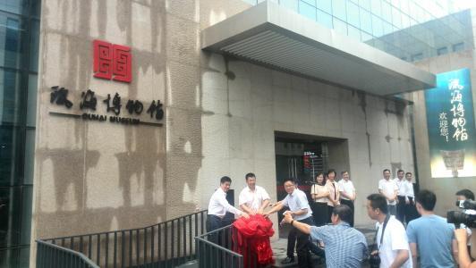 国际博物馆日 瓯海博物馆上演文博盛事