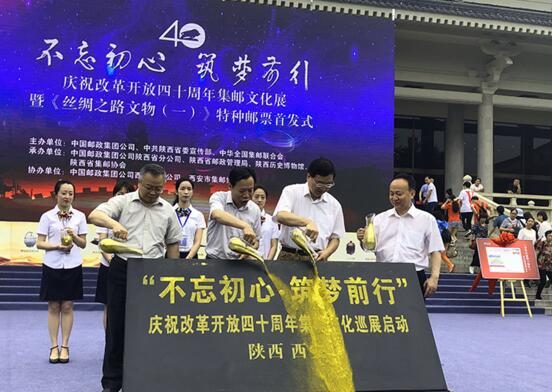 《丝绸之路文物》邮票陕历博首发 馆藏文物被印在邮票上