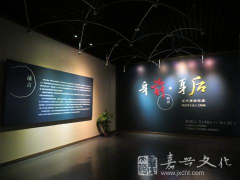 嘉兴博物馆馆藏明清考古出土文物展揭幕