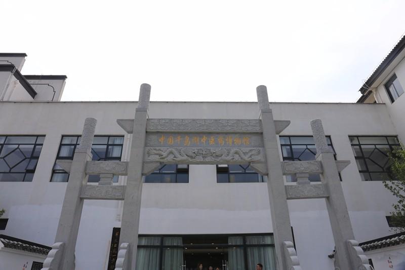 千岛湖中医药博物馆建成开放 中药材之乡新添文化元素