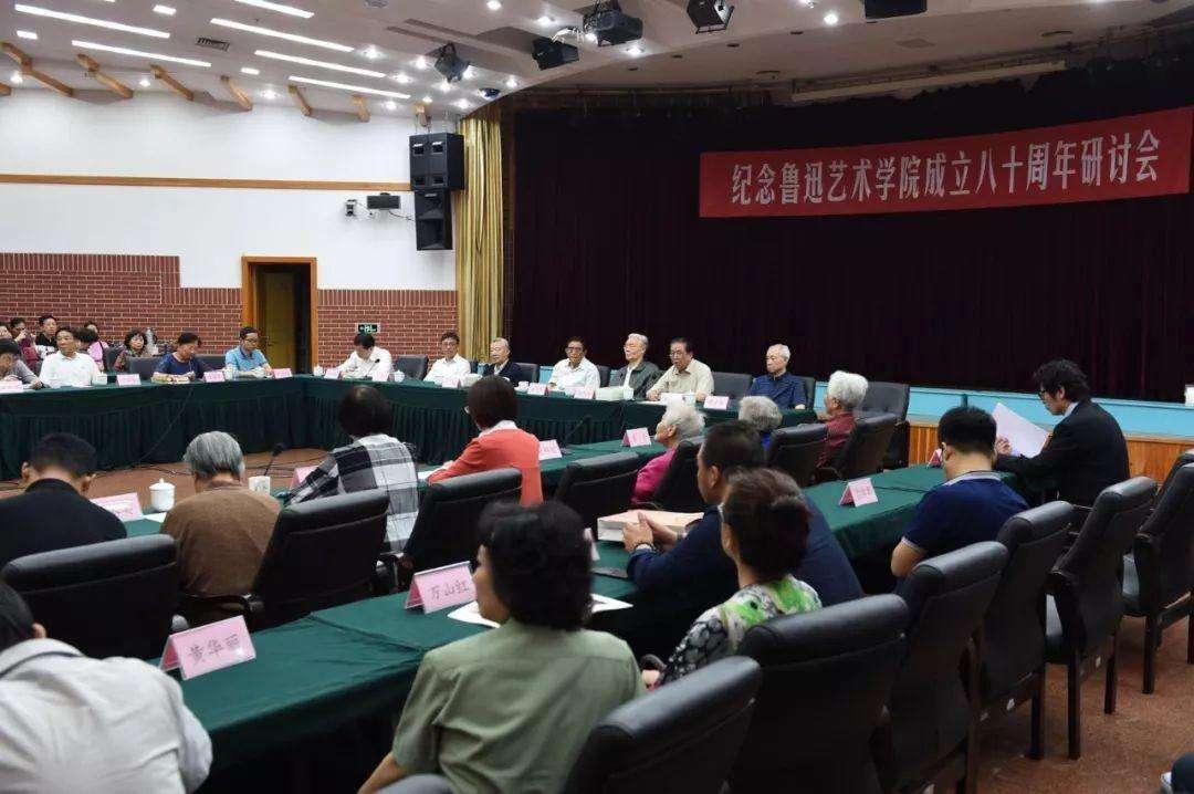 紀念魯藝成立80周年研討會舉行