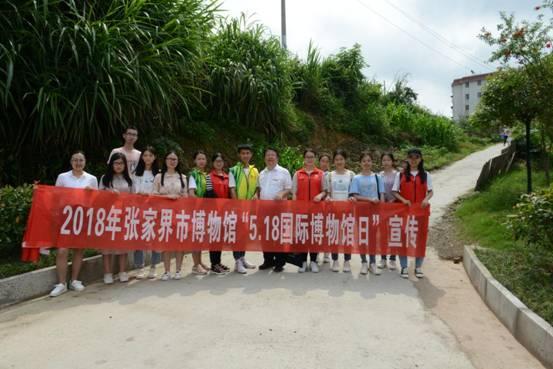 """张家界市博物馆举办5.18""""我是考古员""""社会科普教育活动"""