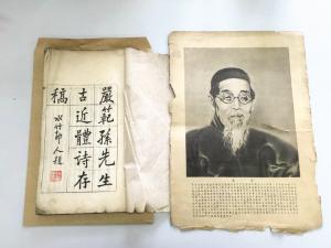 [天津]市民善举捐文物 严修资料入馆藏