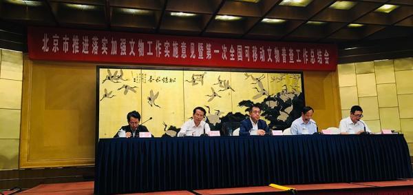 [北京]市召开文物普查工作会 提出各级政府履行主体责任
