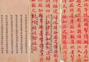乾隆六十年七月二十五日朱批文华殿大学士和珅吏部尚书刘墉等为急选知县事题本