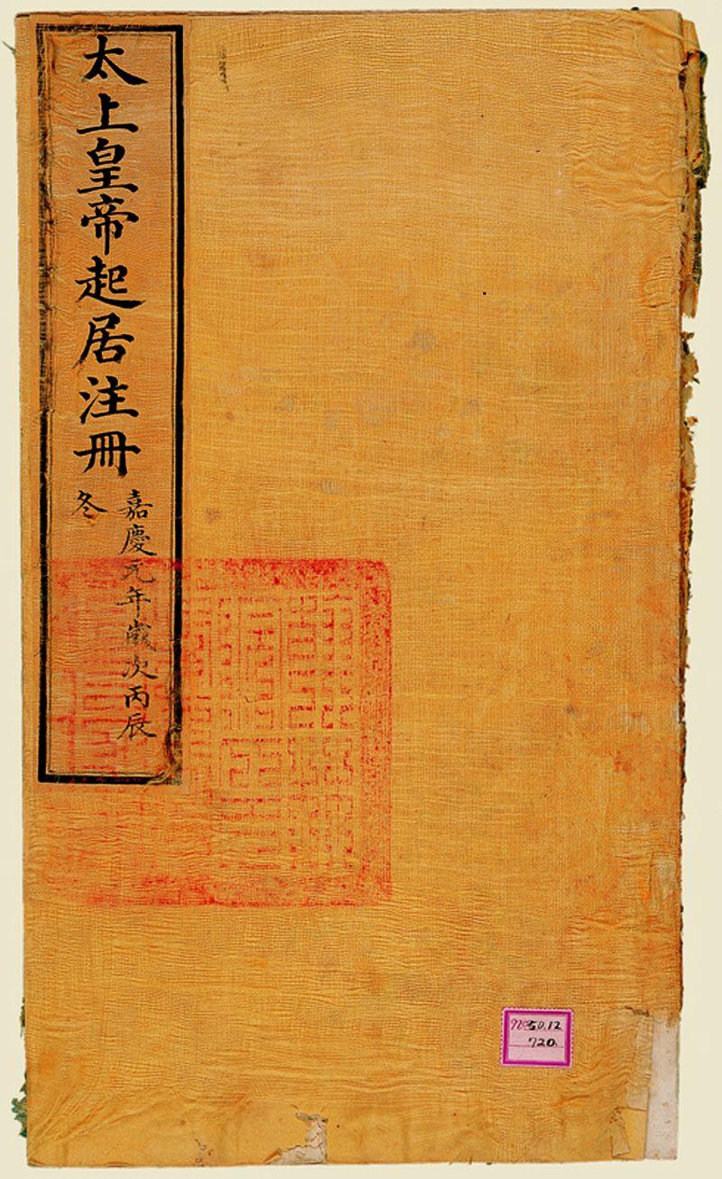 嘉庆元年十月太上皇帝起居注册