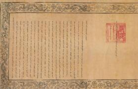康熙十八年十一月初八日招抚吴应期敕谕