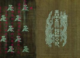 康熙二十三年九月二十四日杨琳夫妇诰命