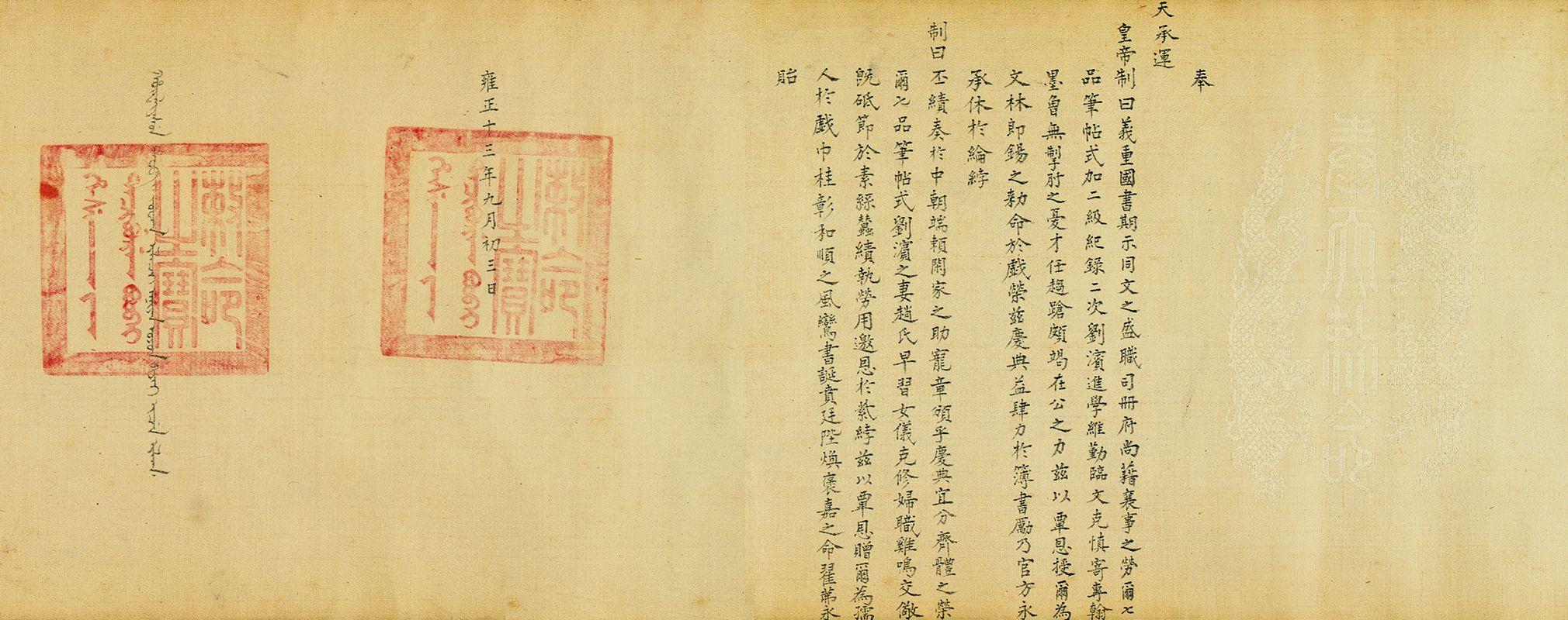 雍正十三年九月初三日刘滨夫妇敕命