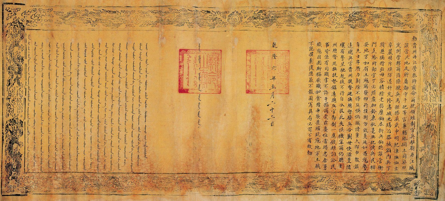 乾隆六年五月二十二日敕贵州丹江营参将统领经制官兵驻扎丹江城谕