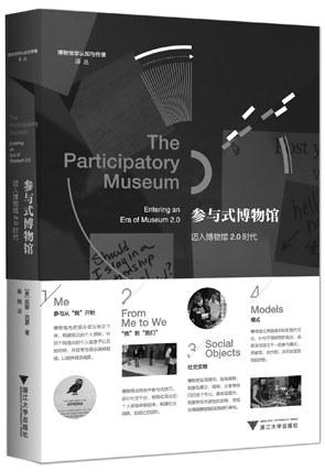 """""""让文化遗产活起来""""的参与式博物馆"""