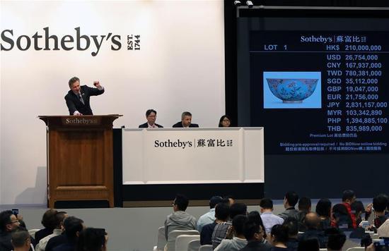 三件艺术品香港苏富比春拍拍出过亿港元
