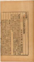 上海图书馆古籍中发现两部宋元刻本 文物价值极高