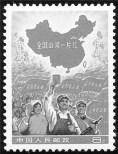 《全国山河一片红》邮票以89.16万元天价成交