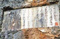 王士性:天柱崖石刻