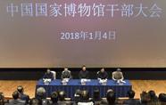 中国国家博物馆召开干部大会