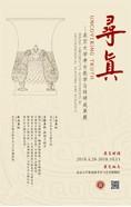 寻真——北京大学考古教学与科研成果展