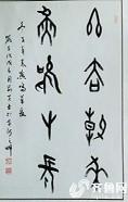 山东滨州市一书家应邀走出国门办甲骨文书法展